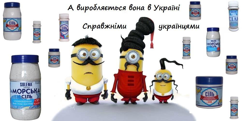 А делают продукт настоящие украинцы