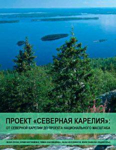 """Финское чудо, или Успех проекта """"Северная Карелия"""" 3"""