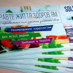 Нові кольорові буклети SOLENA