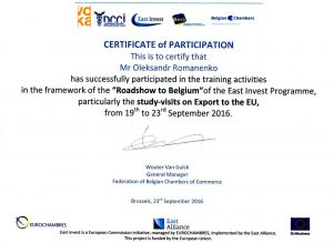 Сертификат участника европейской программы East Invest 7