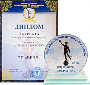 ПП ВЕНД, производитель соли SOLENA