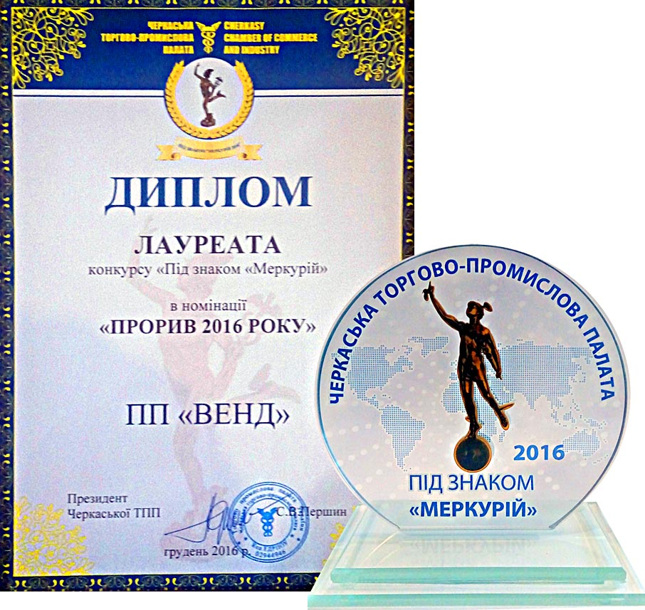Диплом лауреата ПП ВЕНД