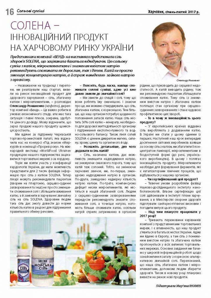 SOLENA – інноваційний продукт на харчовому ринку України