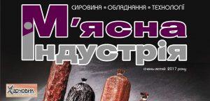 Соль гипонатриевая в журнале