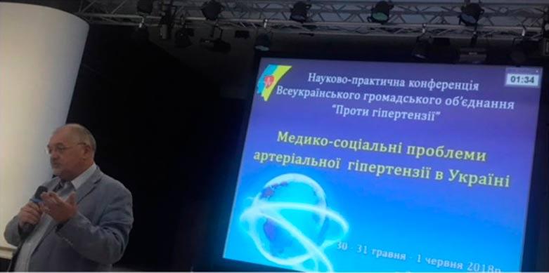 Конференция кардиологов в Одессе 2018