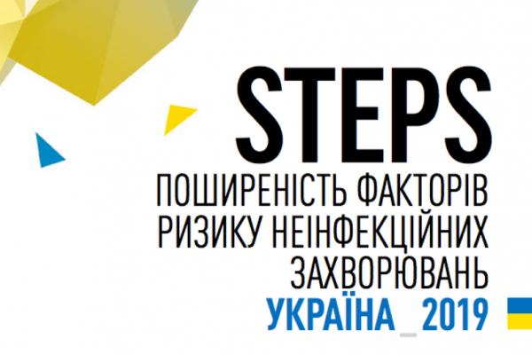 STEPS в Украине 2019