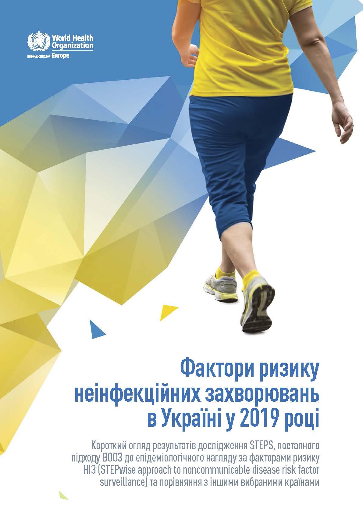 STEPS_Report_Summary_ukr_Страница_01