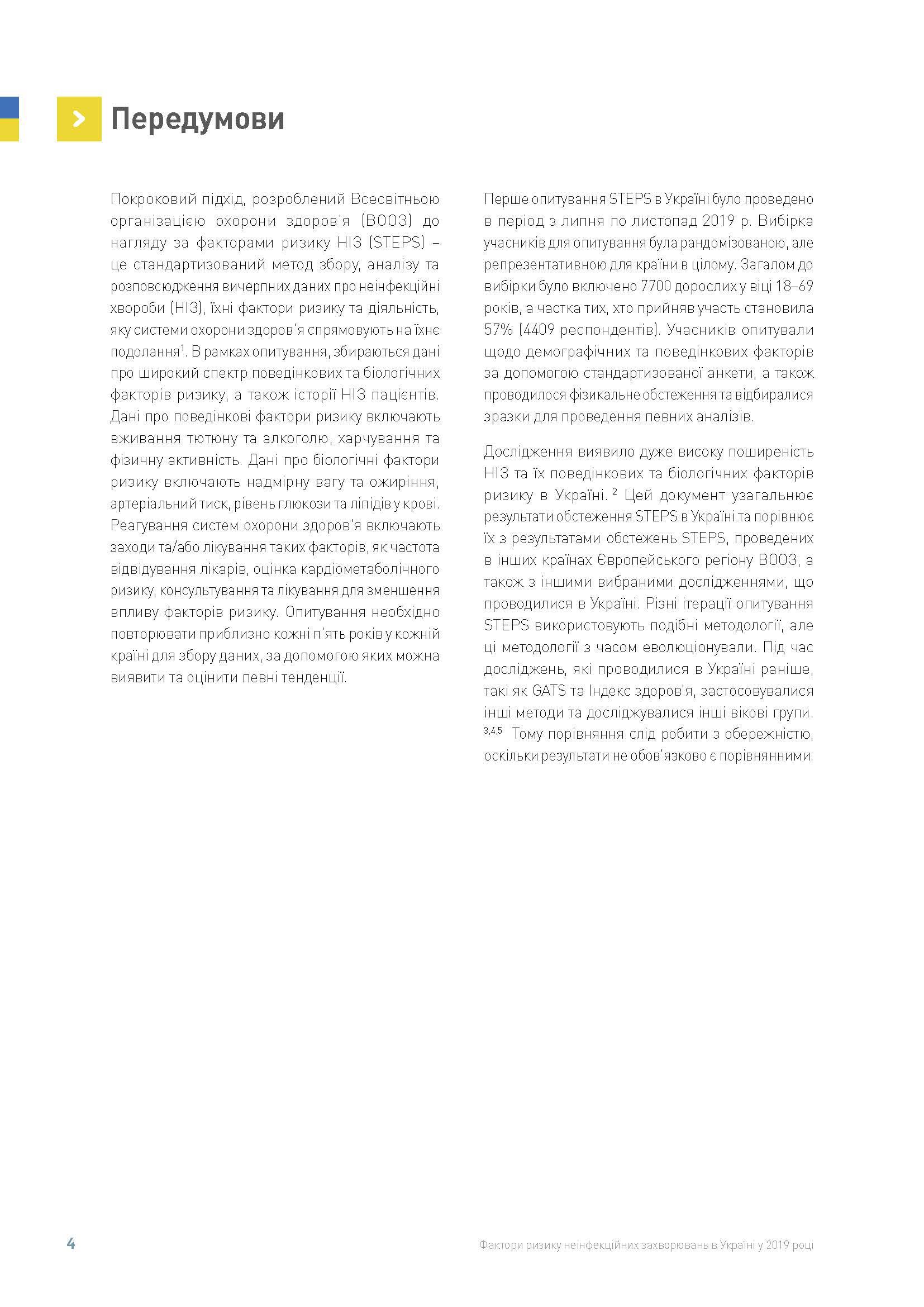 STEPS_Report_Summary_ukr_Страница_04