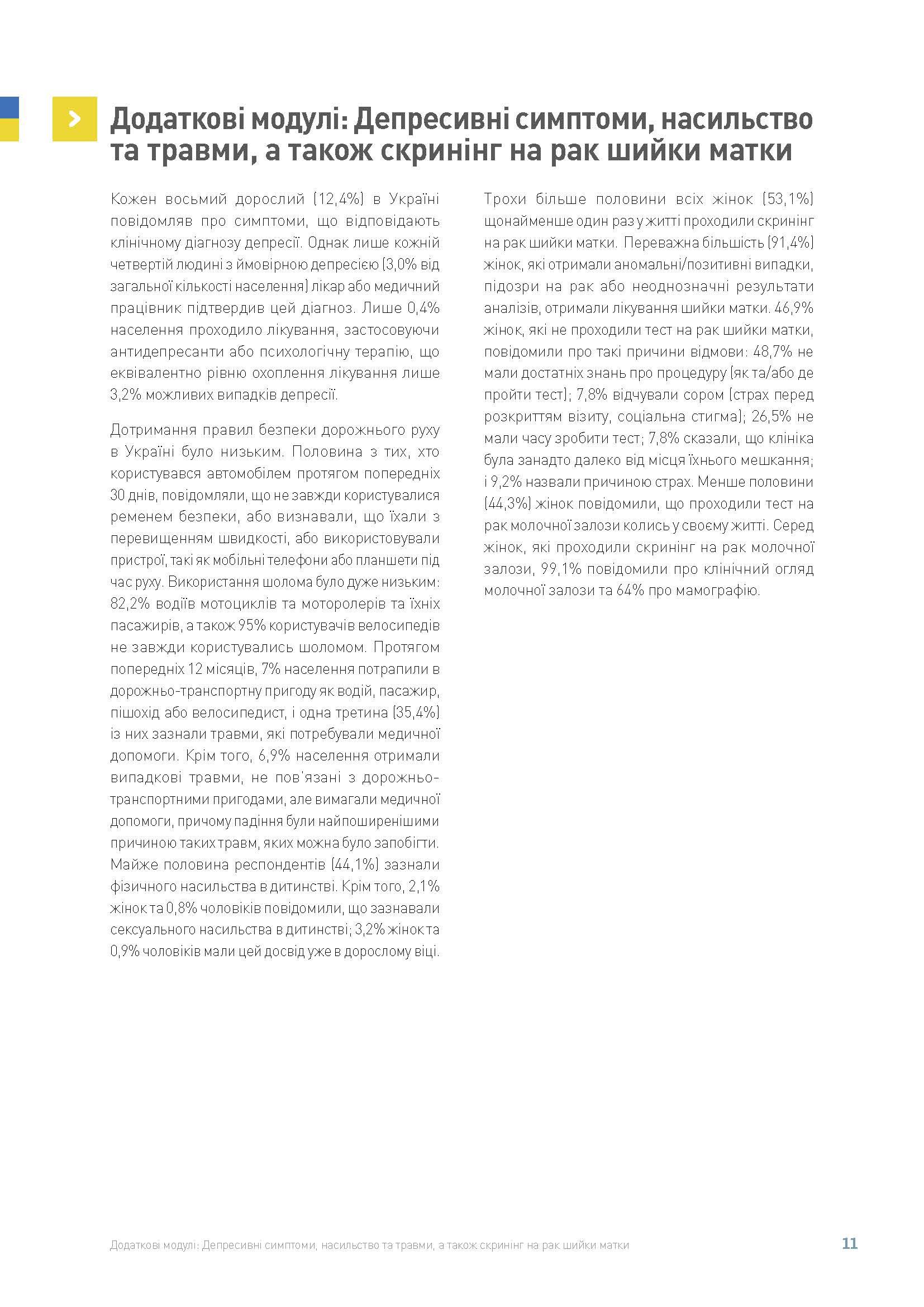 STEPS_Report_Summary_ukr_Страница_11
