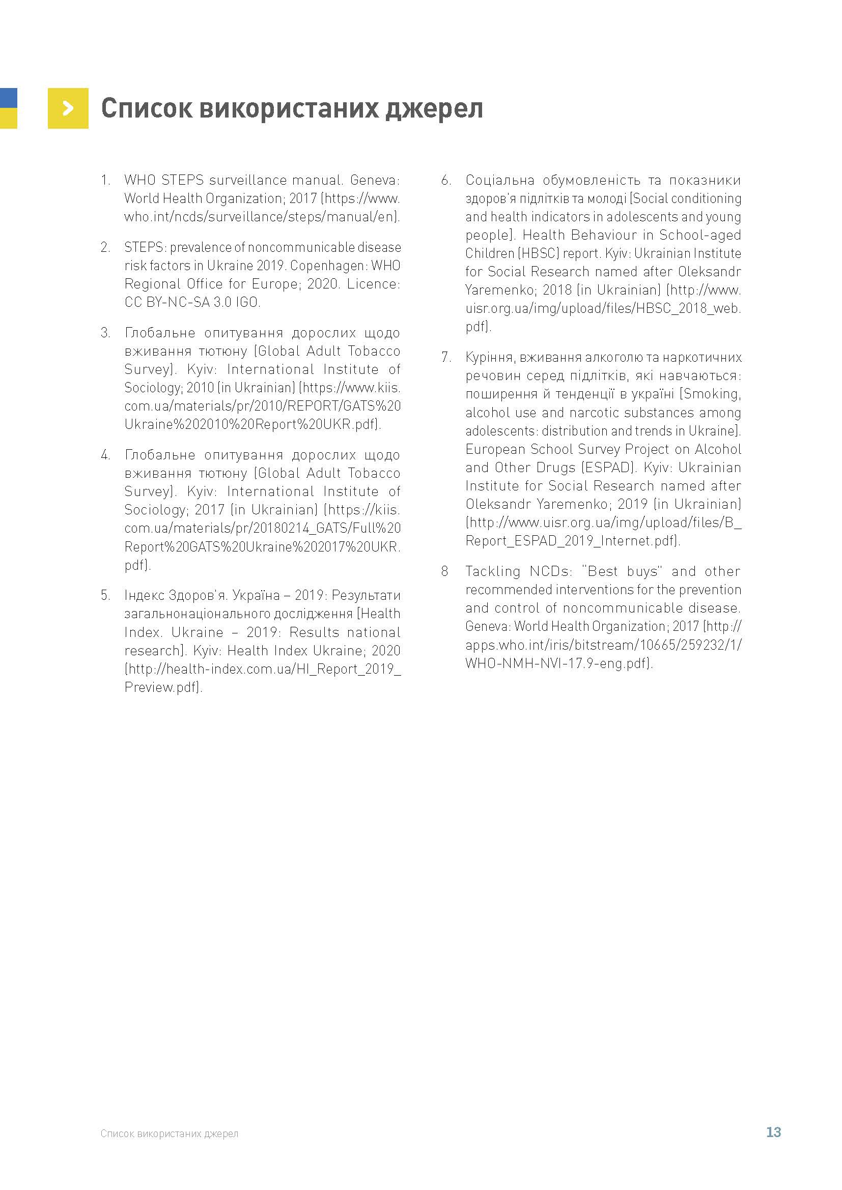STEPS_Report_Summary_ukr_Страница_13