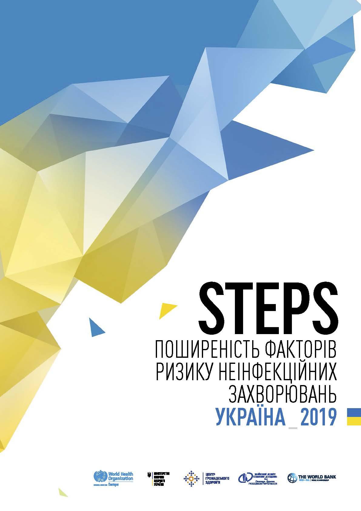 STEPS_Report_ukr_Страница_01