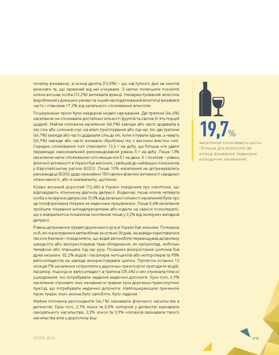 STEPS_Report_ukr_Страница_19