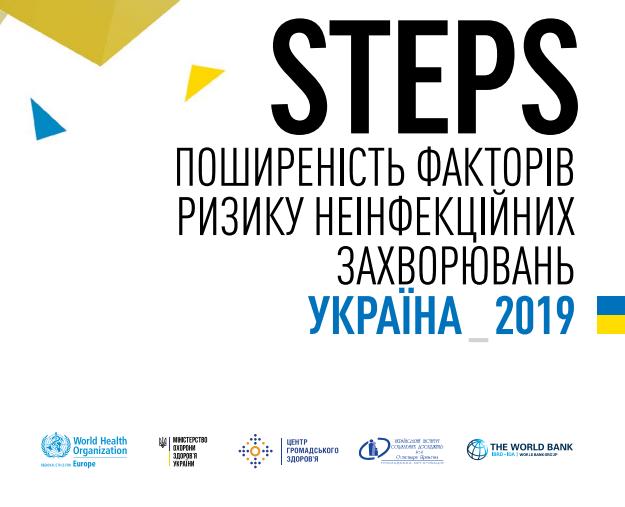 STEPS в Украине